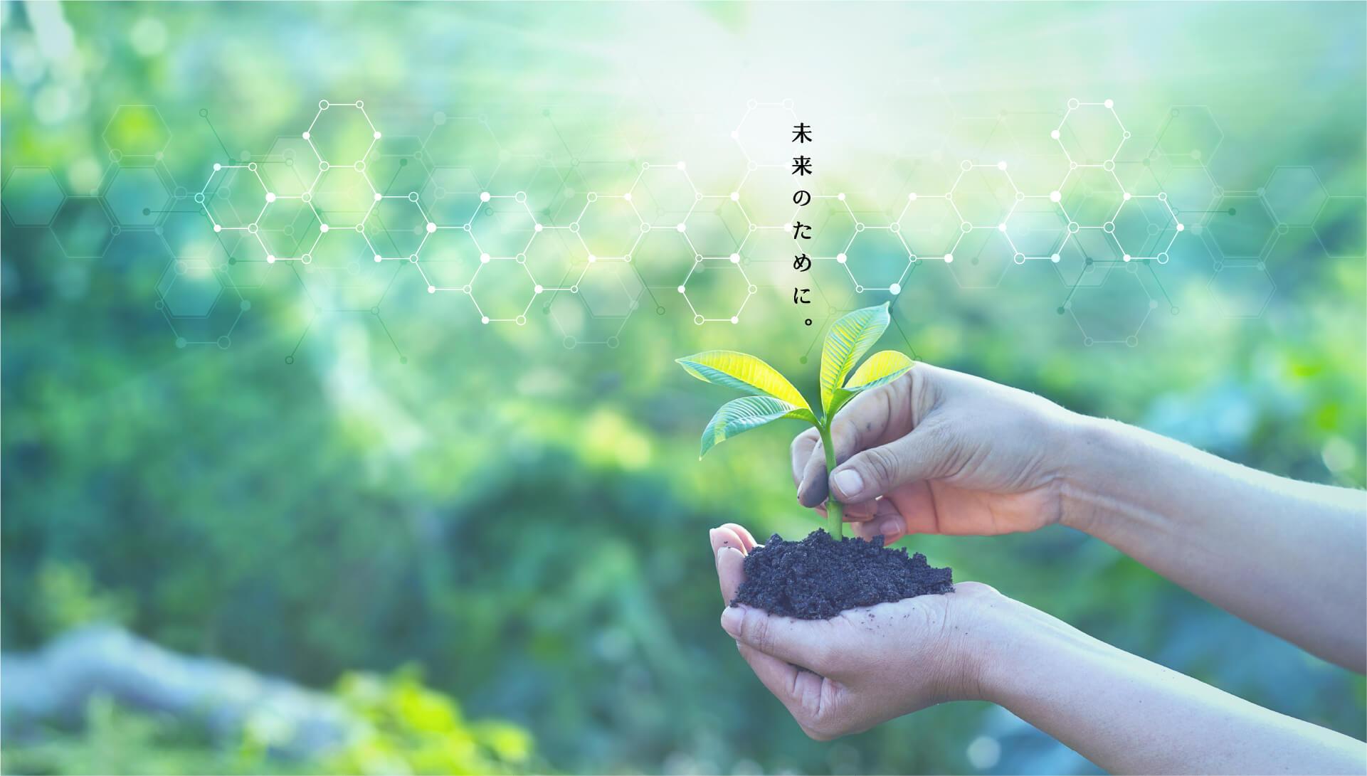 株式会社アグリマートは、殺虫剤や防蟻工法の開発・研究・販売を通し、安全・快適な暮らしに貢献します。