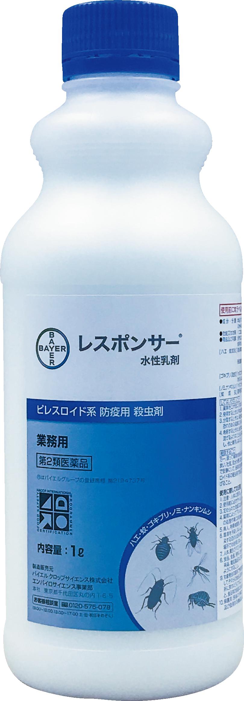 レスポンサー水性乳剤