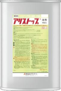 アリストップ油剤(無色・オレンジ)